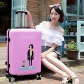 學生行李箱女小清新可愛韓版拉桿箱卡通少女密碼皮箱子輕便男個性YYJ 阿卡娜