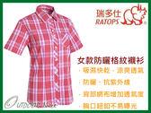 ╭OUTDOOR NICE╮瑞多仕RATOPS 女款彈性格子襯衫 DA2370 紅色/紫粉格 短袖襯衫 排汗襯衫 防曬襯衫