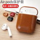 復古皮革 真皮 蘋果 airpods 保護套 藍牙無線耳機套 Apple藍牙耳機充電盒保護套 蘋果耳機收納盒