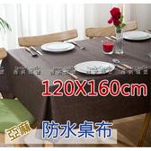 防水桌布 亞麻素色桌巾 120x160cm 餐桌 書桌 廚房 露營用品【微笑城堡】