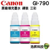 【原廠裸裝/三彩】CANON GI-790 原廠填充墨水 適用G1010/G2010/G3000/G4010
