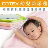蟲寶寶【COTEX可透舒】幼兒防尿毯-三色可選/ 床上換尿布必備 戒尿布好幫手