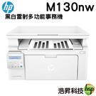 HP LaserJet Pro MFP M130nw 雷射無線多功能複合機