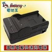 FOR DMW-BM7 / CGA-S002 最新款智慧型快速充電器 ☆免運費☆