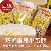 【豆嫂】日本零食 前田製果 巧虎嬰兒小蛋酥五連(原味/野菜)