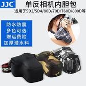 相機包 JJC 單反相機內膽包佳能尼康80D 70D 77D 200D 750D 5D3 800D EOS R 6D2 5D4 P1000 D7200 亞斯藍