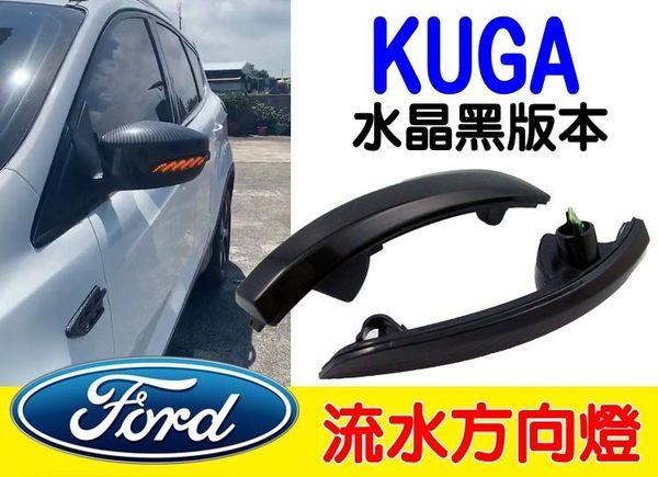 福特 KUGA 福卡 酷卡 12年後 專用型 晶鑽黑 LED 專用 直上 流水燈 方向燈 轉向燈 後視鏡方向燈