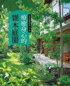 (二手書)療癒身心的雜木庭園:能夠近距離感受四季變化的庭園樹木,一年四季都能..