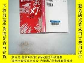 二手書博民逛書店日文書罕見亂燈江屍影繪 下卷Y198833