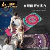 途斯加厚加寬瑜伽鋪巾女瑜伽墊巾印花專業防滑便攜折疊健身墊薄毯  茱莉亞