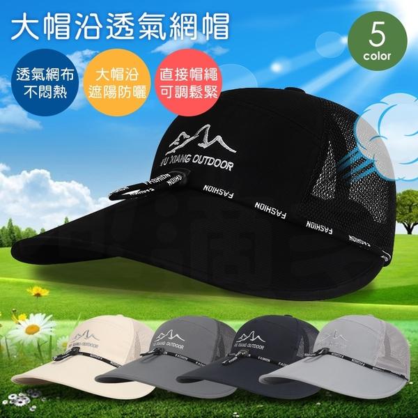 大帽沿透氣網帽 防曬帽 遮陽帽 D092