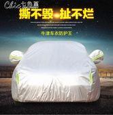 汽車車罩 上海大眾朗逸專用車衣牛津布車罩遮陽罩防雨防曬隔熱汽車外套「Chic七色堇」