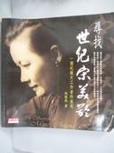 【書寶二手書T2/傳記_QHU】尋找宋美齡-一個紀錄片工作者的旅程_林蔭庭