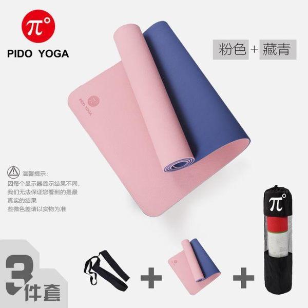 派度tpe瑜伽墊8mm加寬加厚男女健身墊防滑無味運動墊初學者瑜珈墊