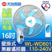 【有燈氏】大友照明 16吋 無線遙控 壁掛扇 循環扇 對流扇 換氣節能 涼風扇 電扇【WL-WD601】