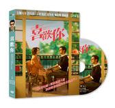 喜歡你DVD(金城武/周冬雨/楊祐寧)