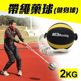 MDBuddy 2KG 帶繩藥球(健身球 重力球 韻律 訓練 60101