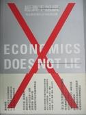 【書寶二手書T8/財經企管_NPR】經濟不說謊-後金融危機的全球經濟巡禮_索爾孟