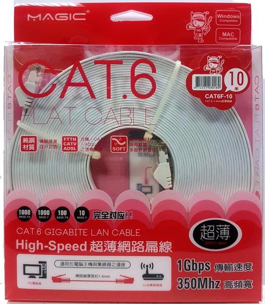 【中將3C】MAGIC CAT.6高速超薄網路扁線 10米   .CAT6F-10