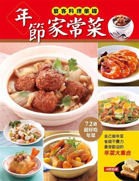 年節家常菜:好吃祕訣(1)