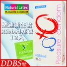 保險套 樂趣衛生套 螺紋型 12入 超值/激激/敏感型【DDBS】