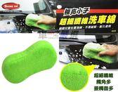 車之 cars_go 汽車用品【S20 】極亮小子人體工學超細纖維洗車海綿綠色清潔清洗一次