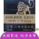 二胡弦 [網音樂城] 金獅 德國製 二胡 南胡 套弦 改善高把位雜音 Golden Lion Erhu string