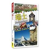 瑞士(新第6版)
