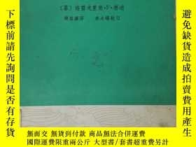 二手書博民逛書店罕見菲律賓革命Y225442 (菲)格雷戈裏雷•F•賽迪 著;林