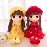 可愛女生布娃娃玩偶毛絨玩具公仔兒童禮物抱枕洋娃娃萌 魔法街