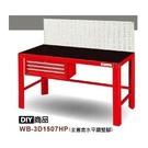 樹德   WB測試工作桌-WB-3D1507HP(DIY商品)
