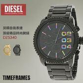 【人文行旅】DIESEL | DZ5340 頂級精品時尚男女腕錶 TimeFRAMEs 另類作風 42mm 設計師款