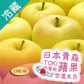 日本TOKI蘋果46規 (23粒/箱)【愛買冷藏】