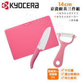 【KYOCERA】日本京瓷抗菌陶瓷刀 削皮器 砧板 超值三件組-粉色