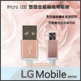 ☆Micro USB 玫瑰金編織充電線/傳輸線/LG KX190/KX210/KX216/KX218/KX266T/KX300/P500/T300/T325/P690