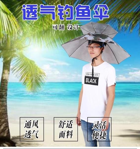 遮陽傘 雨傘帽頭戴傘大號防曬成人戶外頭頂帽傘遮陽防雨釣魚雨傘垂釣傘帽 - 小宅君嚴選
