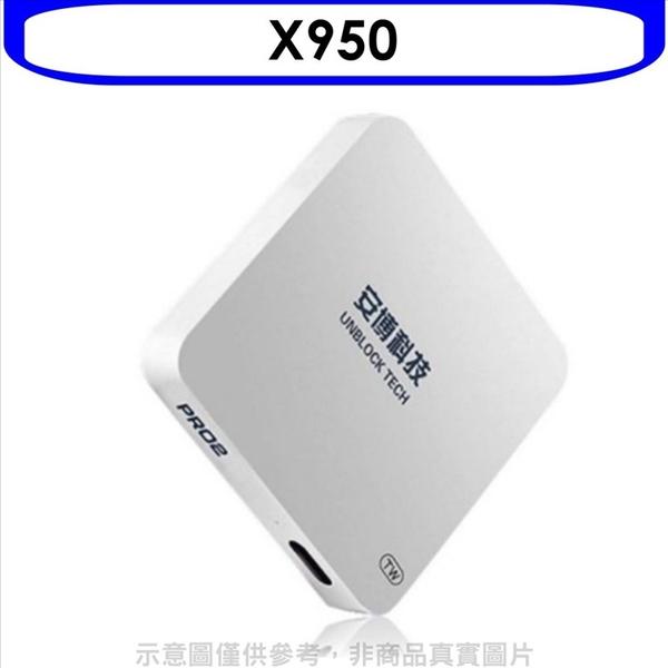 《結帳打8折》安博盒子【X950】UPRO2台灣版智慧電視盒X950公司貨純淨版