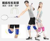 護膝運動損傷髕骨薄款護具夏季男女 NSS-9