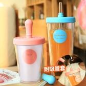 吸管套雙層吸管杯 吸管杯 隨行杯 水壺 隨身杯 杯子 咖啡杯【RS787】