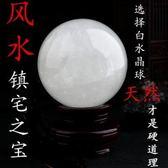 開光天然白水晶球擺件招財鎮宅轉運風水球擺件原石打磨   color shop