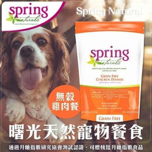 【活動85折】*KING*曙光spring《無榖雞肉餐》天然餐食犬用飼料-24磅