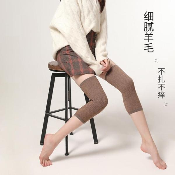 羊毛絨護膝保暖老寒腿男女士膝蓋護套自發熱關節疼痛防寒神器老人 夢幻小鎮