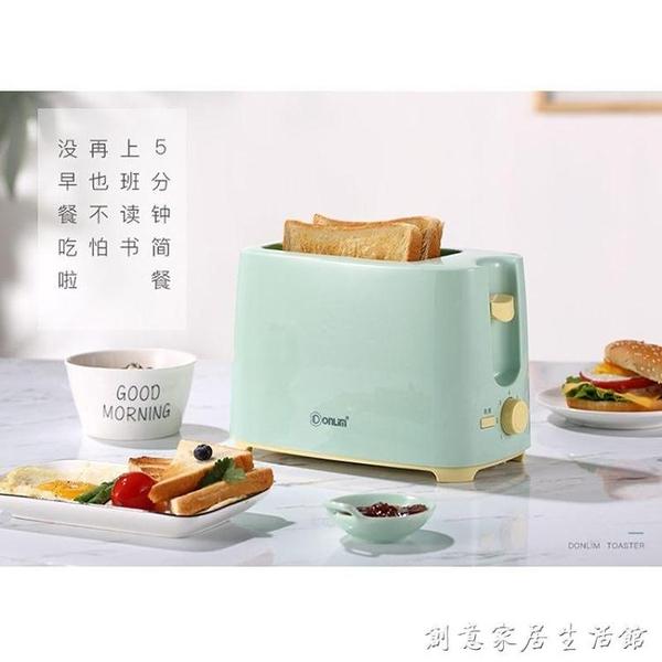 烤面包機家用全自動早餐機多功能吐司機多士爐三明治機小型 聖誕節免運