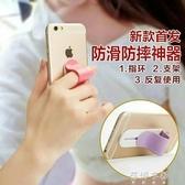 韓國多功能懶人手機支架通用黏貼式防滑防摔指環 蓓娜衣都