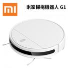 米家掃拖機器人 G1(台灣公司貨)(保固一年)[24期0利率]
