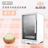 【買就送】尚朋堂 微電腦紫外線四層烘碗機SD-4599 【贈滅菌防護頸掛隨身卡】