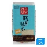 皇家穀堡胚芽糙米-圓2.5KGX5【愛買】