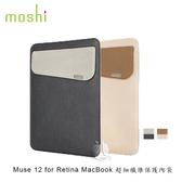 【A Shop】 Moshi-Muse 12 2015 new Macbook Retina 12專用 雅緻輕薄防傾倒內袋-共2色