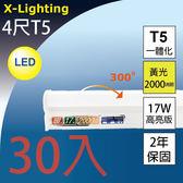 爆亮!(30入) LED T5 4尺 17W 高亮版 (黃光) 燈管 半周 2000LM 串接 層板燈 (取代 T8) X-LIGHTING (10W 20W) 2年保