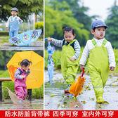 兒童背帶雨褲寶寶戶外雨衣小孩防髒褲幼兒園男女童防水罩衣褲 薔薇時尚